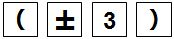 Key sequence of opening parenthesis, plus and minus sign 3 and closing parenthesis